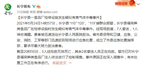四川一食品厂发生疑似有害气体中毒事件 已致5人死亡插图